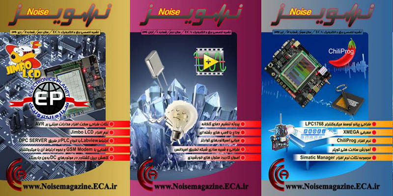 مجله نویز Noise