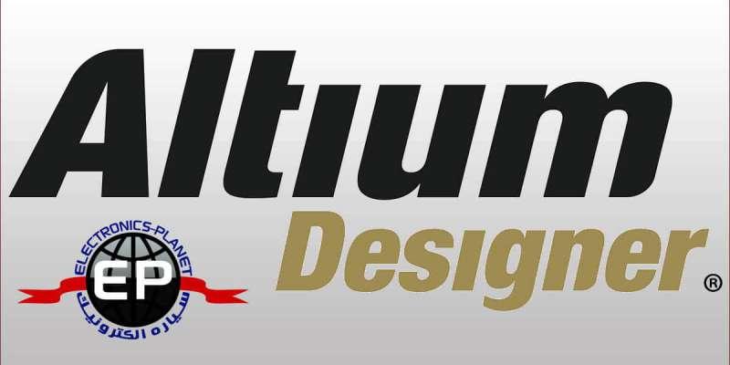 آلتیوم دیزاینر ( Altium Designer )
