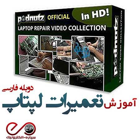 مجموعه 17 قسمتی فیلم های آموزش تعمیرات لپ تاپ به زبان فارسی