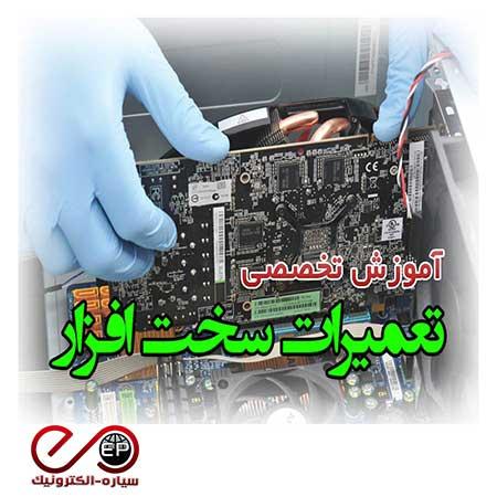 آموزش تعمیرات سخت افزار - پکیج حرفه ای تعمیرات سخت افزار کامپیوتر