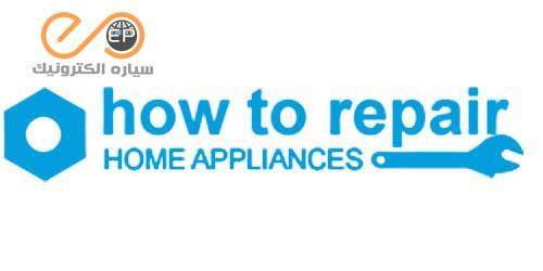 چگونه لوازم خانگی را تعمیر کنیم ؟ - How to Repair Home Appliances