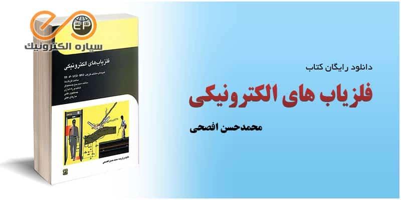 فلزیاب های الکترونیکی - دانلود رایگان کتاب فلزیابهای الکترونیکی