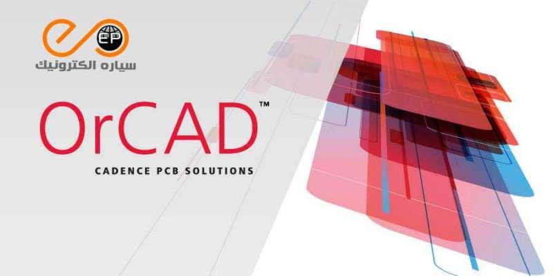 آموزش تصویری نرم افزار اورکد - OrCAD PSpice