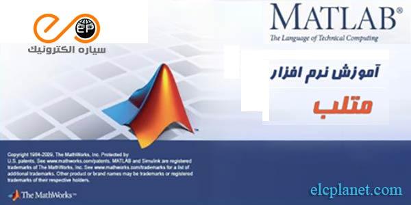 مجموعه 43 قسمتی فیلم های آموزش متلب به زبان فارسی