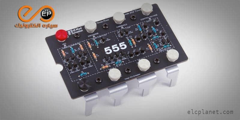 دو پروژه جذاب و کاربردی با آی سی تایمر 555
