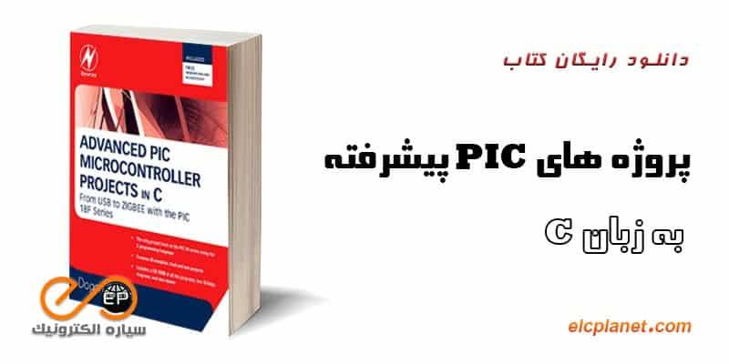 دانلود رایگان کتاب پروژه های PIC پیشرفتهبه زبان C