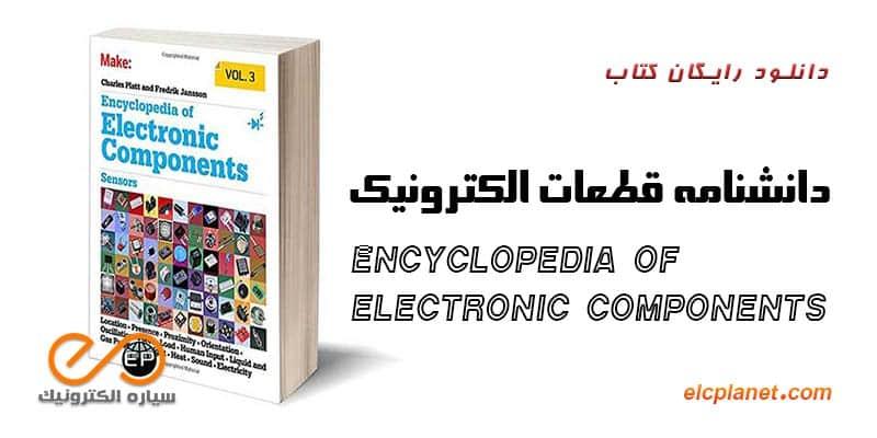 مجموعه 3 جلدی دانشنامه قطعات الکترونیکEncyclopedia of Electronic Components