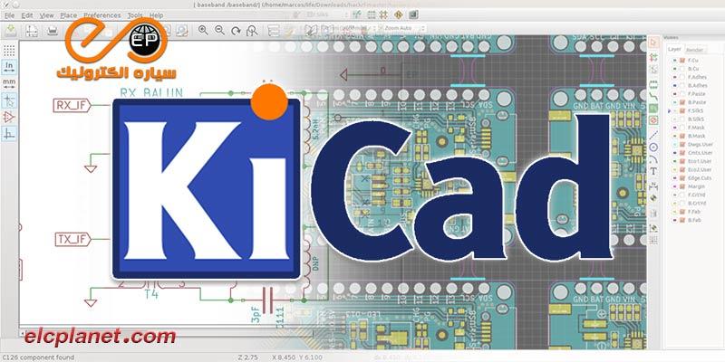 دانلود نرم افزار KiCad - نرم افزار رایگان طراحی و ساخت pcb