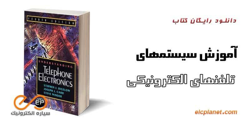 دانلود رایگان کتاب آموزش سیستمهایتلفنهای الکترونیکی