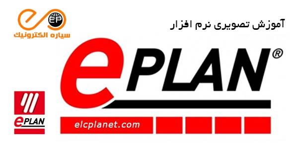 دانلود آموزش نرم افزار ePLAN به زبان فارسی