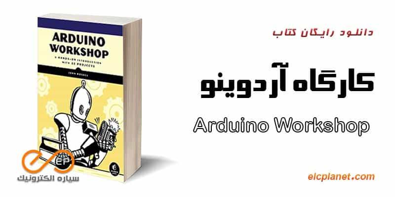 Arduino Workshop - کارگاه آردوینو