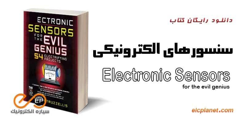 Electronics Sensors for the Evil Genius ( سنسورهای الکترونیکی برای نابغه ها )