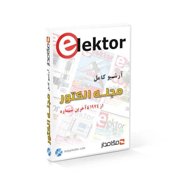 آرشیو کامل مجله Elektor
