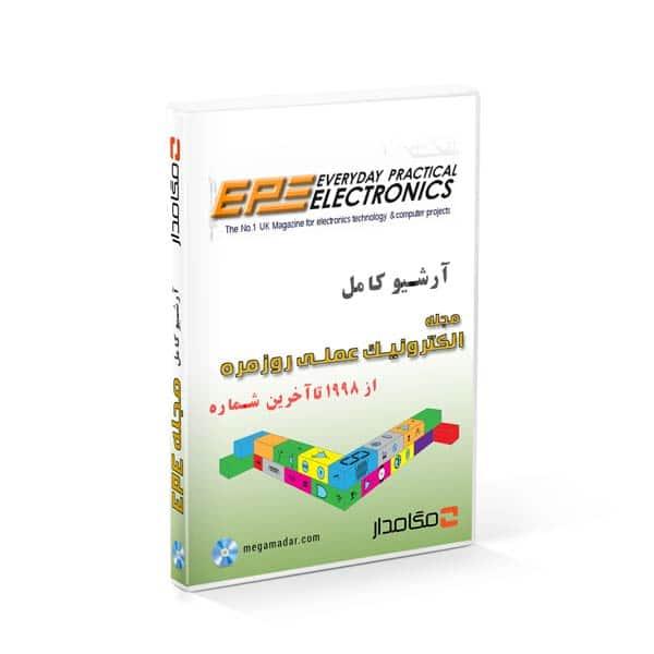آرشیو کامل مجله Everyday Practical Electronics