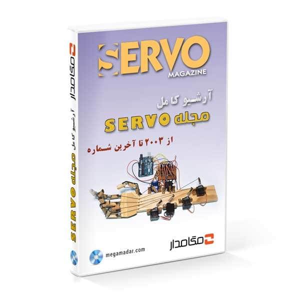 آرشیو کامل مجله SERVO از سال 2003 تا آخرین شماره
